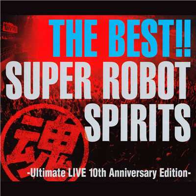 アルバム/THE BEST!! スーパーロボット魂 -Ultimate LIVE 10th Anniversary Edition-/Various Artists