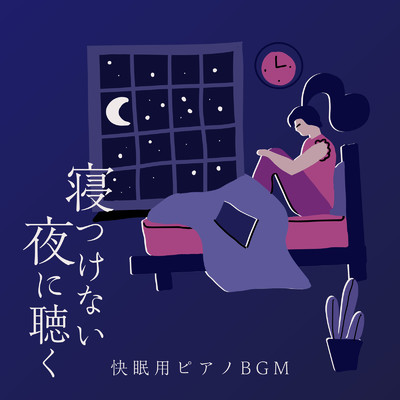 Close Your Eyes/Relaxing BGM Project