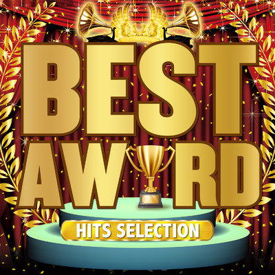 アルバム/BEST AWARD -HITS SELECTION-/Various Artists