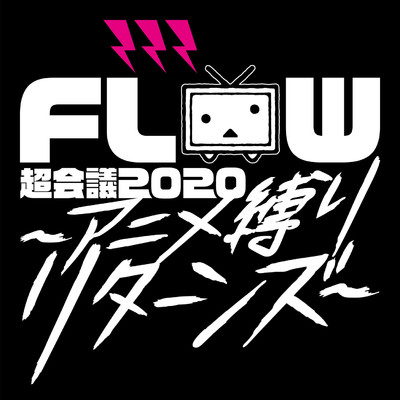 INVASION (FLOW 超会議 2020 LIVE at 幕張メッセイベントホール)/FLOW
