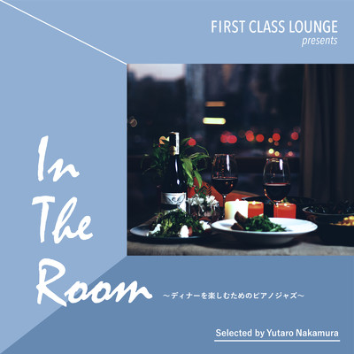 アルバム/First Class Lounge In The Room 〜ディナーを楽しむためのピアノジャズ〜 Selected by Yutaro Nakamura/Various Artists