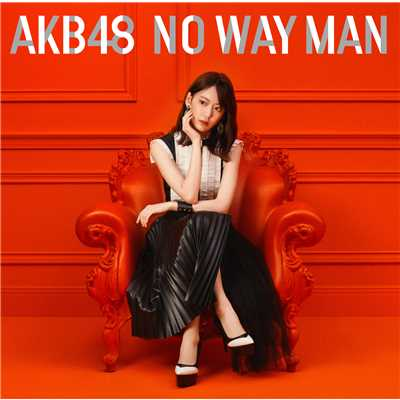 アルバム/NO WAY MAN <劇場盤>/AKB48