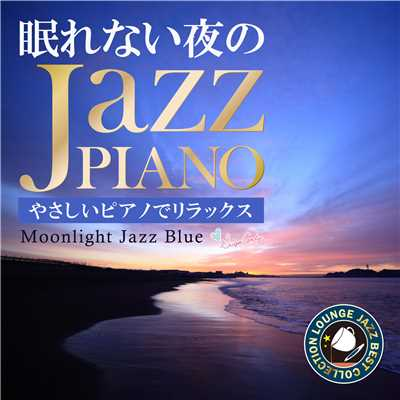 シー・ウィル・ビィ・ラヴド(She Will Be Loved)/Moonlight Jazz Blue
