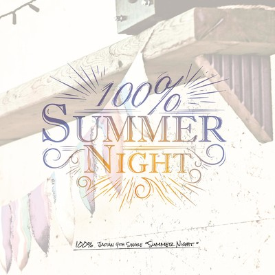 シングル/Summer Night/100%