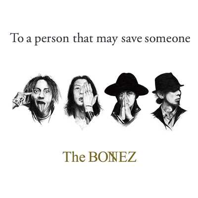 アルバム/To a person that may save someone/The BONEZ
