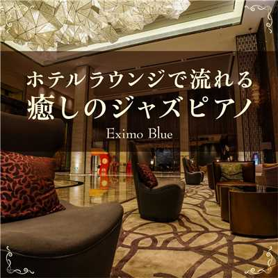Reception Rhythms/Eximo Blue