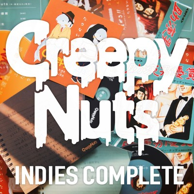 アルバム/INDIES COMPLETE/Creepy Nuts