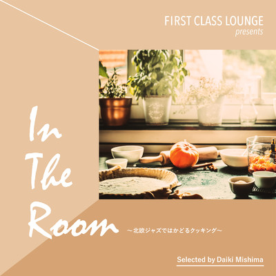 アルバム/First Class Lounge In The Room 〜北欧ジャズではかどるクッキング〜 Selected by Daiki Mishima/Various Artists