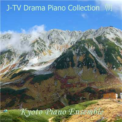 アルバム/J-Drama Piano Collection 朝/Kyoto Piano Ensemble
