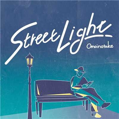 アルバム/Street Light/Omoinotake