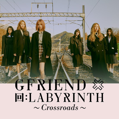 アルバム/回: LABYRINTH 〜Crossroads〜/GFRIEND