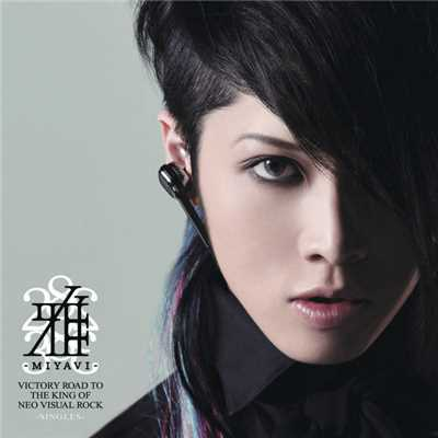 アルバム/VICTORY ROAD TO THE KING OF NEO VISUAL ROCK -SINGLES-/MIYAVI