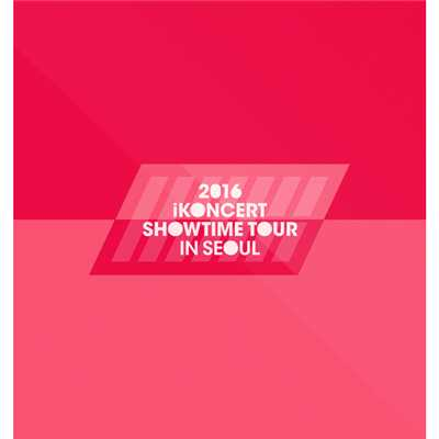 アルバム/2016 iKONCERT SHOWTIME IN SEOUL LIVE/iKON
