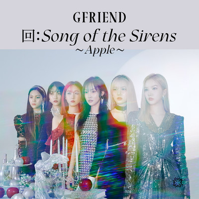アルバム/回:Song of the Sirens 〜Apple〜/GFRIEND