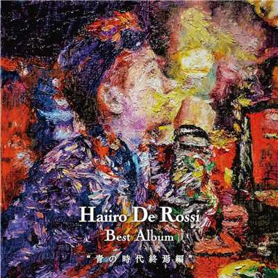 シングル/SAME SAME BUT DIFFERENT/HAIIRO DE ROSSI