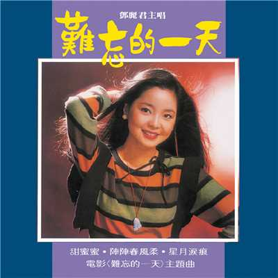 アルバム/Back to Black Nan Wang De Yi Tian Deng Li Jun/Teresa Teng