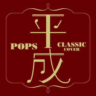 アルバム/平成POPS COVER 〜Classic〜/Various Artists