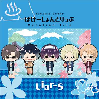 アルバム/DYNAMIC CHORD Vacation Trip series Liar-S/Liar-S