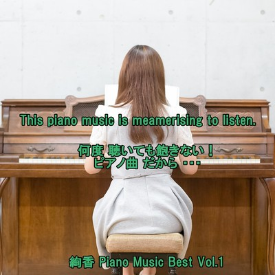 アルバム/angel piano 絢香 Piano Music Best Vol.1/angel piano