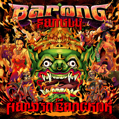 アルバム/Barong Family: Hard In Bangkok/Various Artists