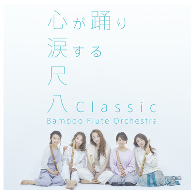 You Raise Me Up/Bamboo Flute Orchestra