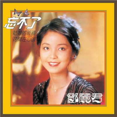アルバム/Back to Black Wang Bu Liao Deng Li Jun/Teresa Teng