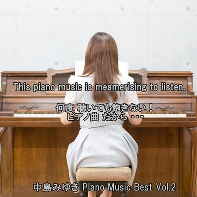 アルバム/angel piano 中島みゆき  Piano Music Best Vol.2/angel piano