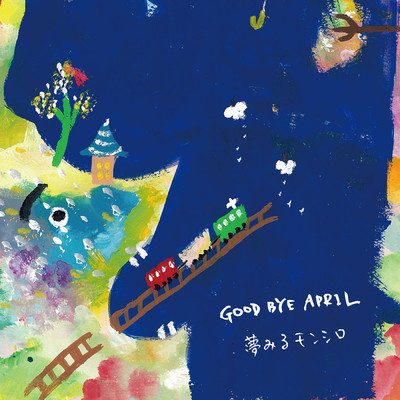 サンデイ/GOOD BYE APRIL