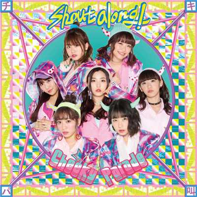 シングル/Shout along !/Cheeky Parade