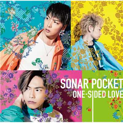 シングル/ONE-SIDED LOVE/Sonar Pocket
