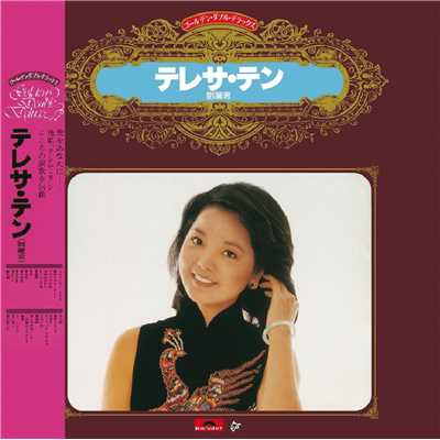 アルバム/Back To Black Golden Double Deluxe/Teresa Teng