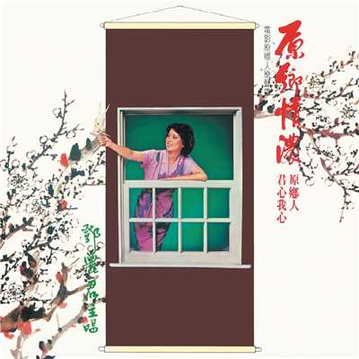 アルバム/Back to Black Yuan Xiang Qing Nong Deng Li Jun/Teresa Teng