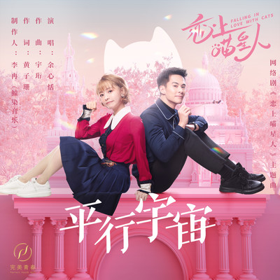 "Ping Xing Yu Zhou (Theme Song From Online Series ""Falling In Love With Cats"")/Vicky"
