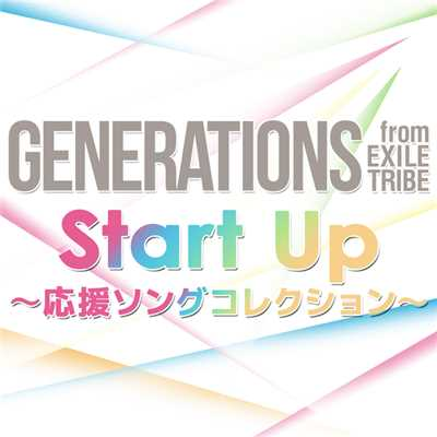 Start Up〜応援ソングコレクション〜/GENERATIONS from EXILE TRIBE