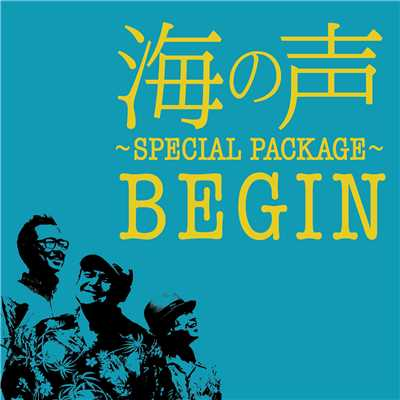 海の声〜SPACIAL PACKAGE〜/BEGIN