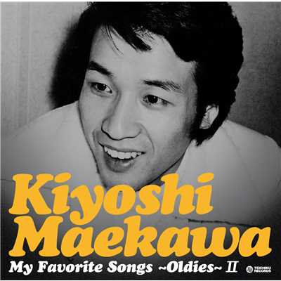 アルバム/My Favorite Song〜oldies〜II/前川 清