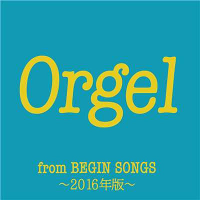 アルバム/Orgel from BEGIN SONGS 〜2016年版〜/BEGIN