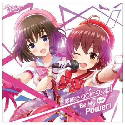 アルバム/もっと Be My Power!/笑顔でgoing up!/Various Artists