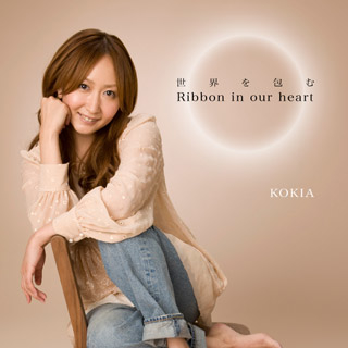 着うた®/世界を包む Ribbon in our heart/KOKIA