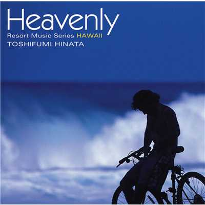 Heavenly/日向 敏文