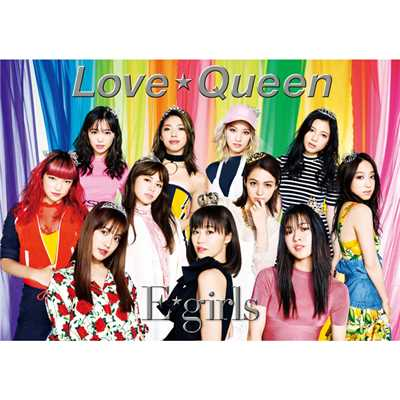 歌詞/Love ☆ Queen/E-girls