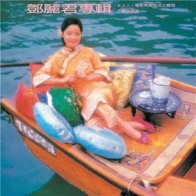 アルバム/Back to Black Shui Shang Ren Deng Li Jun/Teresa Teng