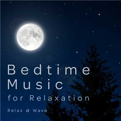 ハイレゾアルバム/Bedtime Music for Relaxation/Relax α Wave