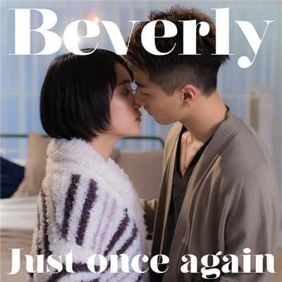 シングル/Just once again/Beverly