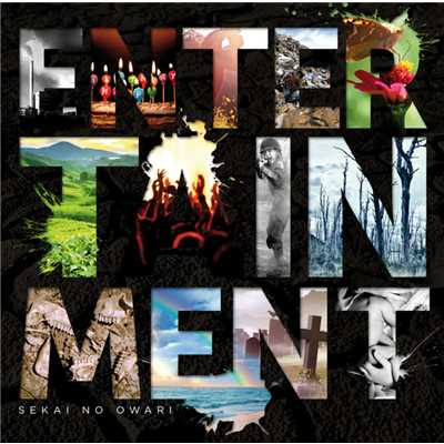 アルバム/ENTERTAINMENT/SEKAI NO OWARI