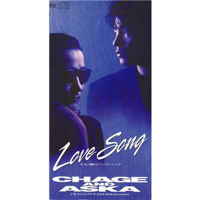 アルバム/LOVE SONG/CHAGE and ASKA