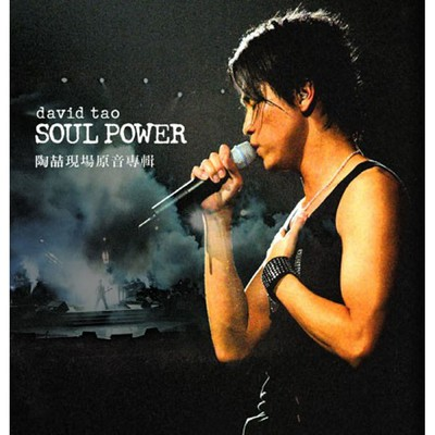 アルバム/Soul Power (Live Concert)/David Tao