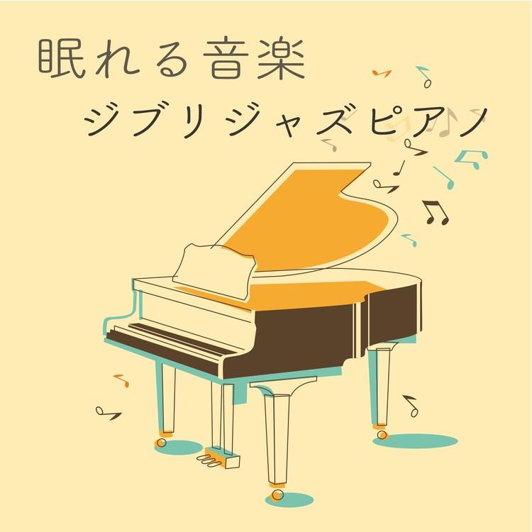 いつでも何度でも ピアノ