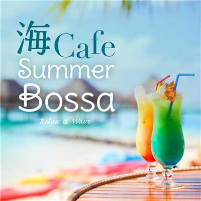 ハイレゾアルバム/海Cafe Summer Bossa/Relax α Wave