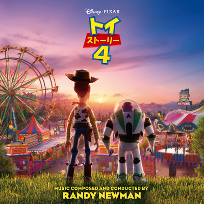 "どうする? バズ (From ""Toy Story 4""/Score)/Randy Newman"